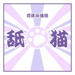 デリヘル恋活応援団 舐猫 尾張一宮